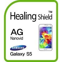 [힐링쉴드] 갤럭시S5 AG Nanovid 지문방지 액정보호필름 2매(HS140134)