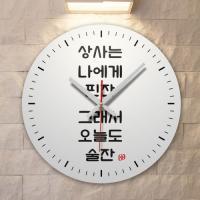 cd451-오늘도술잔_인테리어벽시계