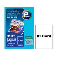 [프린텍] G1120-100_라미네이팅필름100MIC/ID Card/100매