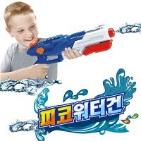 펌프식 피코워터건 물총