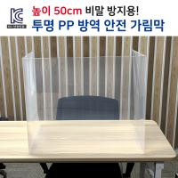 교실/학교/경비실/사무실 안전 가림막 (대형)
