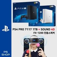 PS4 프로 본체 7117 (1TB) + 사운드4D 진동스피커