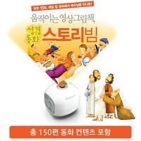 [웅진]성경 스토리빔 단품(성경동화 30편+USB외장 컨텐츠 100편+유료 20편 다운로드 쿠폰 구성)