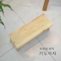 원목 기도의자 무인쇄