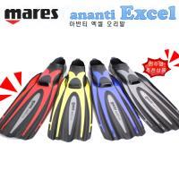 마레스(Mares) 마레스 아반티 엑셀 오리발 /오리발가방증정