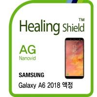 삼성 갤럭시 A6 2018 저반사 지문방지 액정필름 2매