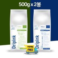 드립핑크 갓볶은 원두커피 500g X 2봉 싱글오리진