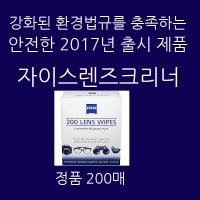 출시 New자이스렌즈크리너 티슈형 200매