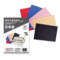 [현대오피스] 종이표지 레자크(검정색)