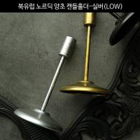 북유럽 노르딕 양초 캔들홀더-실버(LOW)