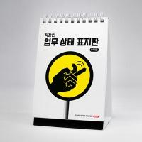 반8 직장인 업무 상태 표지판 B타입