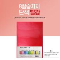 8절 색화지 100장 단일 색상 선물 포장지 문구 빨강