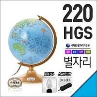 세계로 별이뜨는 지구본 220-HGS 2종택1