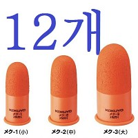 [KOKUYO] Made in japan..천연고무로 만든-일본 고쿠요 사무용 손가락 골무(보호대) 12개입 HB873