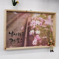 tf922-우드프레임액자_가을이야기(코스모스)