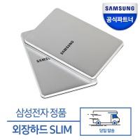 삼성 외장HDD SLIM 1TB