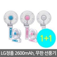 (1+1) 엑타코 무한2 LG정품 2600mAh 휴대용 미니 핸디 선풍기