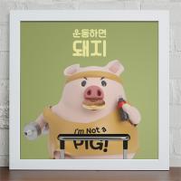 iy746-하면돼지_인테리어액자