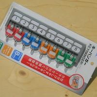 [Carl] 자석이 내장된 일본 카알 8구 열쇠보관 홀더 CHK-8
