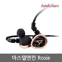 Astell&Kern Rosie 이어폰