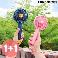 카카오프렌즈 썸머 데일리 핸디 선풍기 1+1