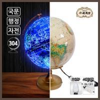 세계로 별자리지구본304-BR브라운색상 지름30.4cm지도