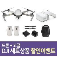 [예약판매][DJI] 매빅프로 플래티넘 콤보+DJI 고글