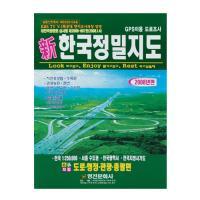 신한국정밀지도 (권)319118
