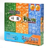 백점맞는 사회 퀴즈게임 5-2 (2018)