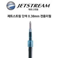 제트스트림 단색 0.38mm 리필심/SXR-38