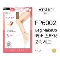 [아츠기] Leg MakeUp 커버스타킹 2족세트 (FP6002)