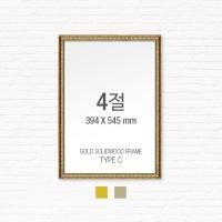 [골드원목프레임] 골드 액자 Type C - 4절 394X545
