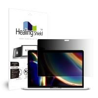 맥북프로13 2020 터치바 2.0GHz 향균 양면 정보보안기