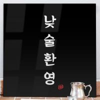 cd493-아크릴액자_낮술환영(중형블랙)