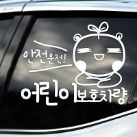 어린이 보호차량 안전운전 - 초보운전스티커(NEW049)
