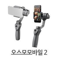 [예약판매][DJI] 오스모모바일2 DJI짐벌 핸드짐벌 DJOM2000-1