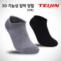 테이진 일본제품 3D기능성 압박양말 단목/평발개선