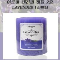 아로마 테라피 캔들 향초 인테리어 라벤더 2호