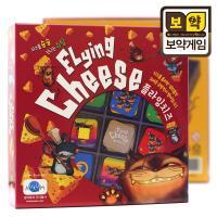 플라잉 치즈 보드게임 / 5세이상, 2-4인, 슈팅, 유아