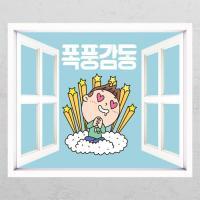 cd356-폭풍감동_창문그림액자