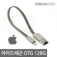 [메모렛] 아이폰 iDragon 아이드래곤 128G OTG USB메모리 충전케이블