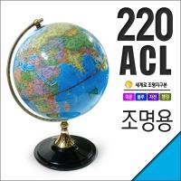 세계로 조명지구본 220-ACL(지름:22cm/조명)