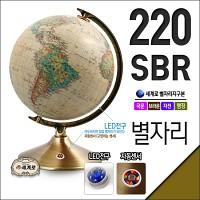 세계로 220-SBR 국문판 브라운 별자리 지구본