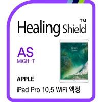 2017 아이패드 프로 10.5 WiFi 충격흡수필름 1매