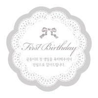 [인디고샵] 도일리 심플 첫돌 맞춤라벨