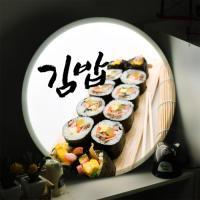 nc825-LED액자45R_한줄의행복김밥_LED사인