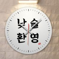 cd498-낮술환영_인테리어벽시계