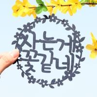 페이퍼 벚꽃 토퍼 - 사는게꽃같네 2번