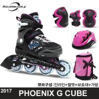 (RB) 2017 피닉스-G 큐브세트 (헬멧+보호대+가방)