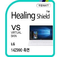 LG 그램 14Z990 측면 테두리 매트 필름 세트(각 2매)